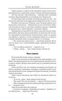 Путилин и Петербургский Джек-потрошитель — фото, картинка — 11