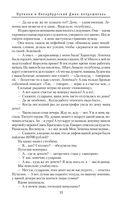 Путилин и Петербургский Джек-потрошитель — фото, картинка — 12