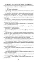 Путилин и Петербургский Джек-потрошитель — фото, картинка — 14