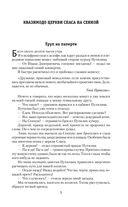 Путилин и Петербургский Джек-потрошитель — фото, картинка — 4