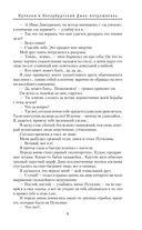 Путилин и Петербургский Джек-потрошитель — фото, картинка — 8