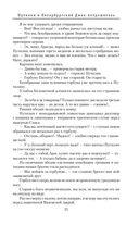 Путилин и Петербургский Джек-потрошитель — фото, картинка — 10