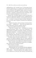 1Q84. Тысяча невестьсот восемьдесят четыре. Октябрь-декабрь (книга третья) — фото, картинка — 8