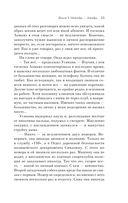 1Q84. Тысяча невестьсот восемьдесят четыре. Октябрь-декабрь (книга третья) — фото, картинка — 9