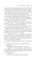 1Q84. Тысяча невестьсот восемьдесят четыре. Октябрь-декабрь (книга третья) — фото, картинка — 11