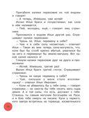 Мифы русского народа и былинные сказы — фото, картинка — 10