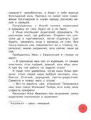 Мифы русского народа и былинные сказы — фото, картинка — 11