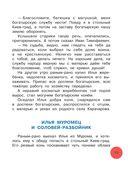 Мифы русского народа и былинные сказы — фото, картинка — 13