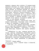 Мифы русского народа и былинные сказы — фото, картинка — 14