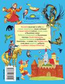Мифы русского народа и былинные сказы — фото, картинка — 16