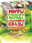 Мифы русского народа и былинные сказы — фото, картинка — 3