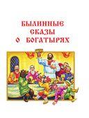 Мифы русского народа и былинные сказы — фото, картинка — 5