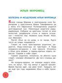 Мифы русского народа и былинные сказы — фото, картинка — 6