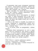 Мифы русского народа и былинные сказы — фото, картинка — 8