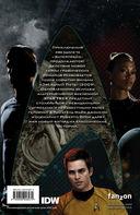 Star Trek. Том 1 — фото, картинка — 11