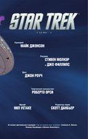 Star Trek. Том 1 — фото, картинка — 3