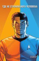 Star Trek. Том 1 — фото, картинка — 4