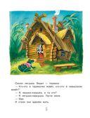 Теремок и другие сказки — фото, картинка — 6