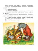 Теремок и другие сказки — фото, картинка — 9