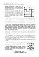 KenKen. Японская система тренировки мозга. Книга 3 — фото, картинка — 3