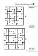 KenKen. Японская система тренировки мозга. Книга 3 — фото, картинка — 4