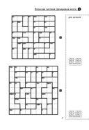 KenKen. Японская система тренировки мозга. Книга 3 — фото, картинка — 6