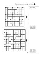 KenKen. Японская система тренировки мозга. Книга 3 — фото, картинка — 10