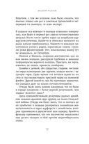 Вольтерьянцы и вольтерьянки — фото, картинка — 11