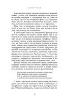 Вольтерьянцы и вольтерьянки — фото, картинка — 13