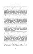 Вольтерьянцы и вольтерьянки — фото, картинка — 8