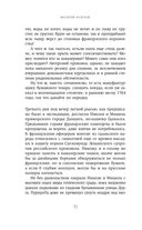 Вольтерьянцы и вольтерьянки — фото, картинка — 9