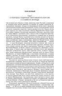 История государства Российского — фото, картинка — 11