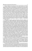 История государства Российского — фото, картинка — 5