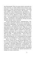 Французский жених (м) — фото, картинка — 6