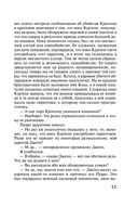 Ранние дела Пуаро — фото, картинка — 10