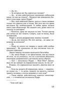 Ранние дела Пуаро — фото, картинка — 12
