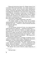 Ранние дела Пуаро — фото, картинка — 5