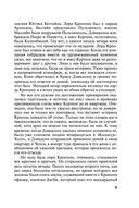 Ранние дела Пуаро — фото, картинка — 8