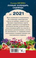 Лунный календарь садовода до 2021 года — фото, картинка — 16