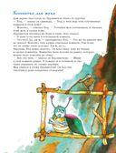 301 история о лесных медведях — фото, картинка — 14