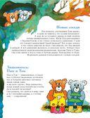 301 история о лесных медведях — фото, картинка — 15