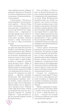 Грузия для романтиков — фото, картинка — 12