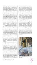 Грузия для романтиков — фото, картинка — 15