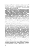 Экологическое право — фото, картинка — 12