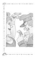 Петька-микроб и другие сказки — фото, картинка — 6