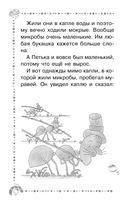 Петька-микроб и другие сказки — фото, картинка — 8