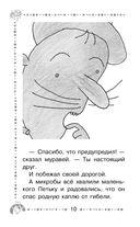 Петька-микроб и другие сказки — фото, картинка — 10
