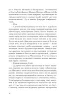 Гончие Лилит — фото, картинка — 14