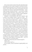 Гончие Лилит — фото, картинка — 5