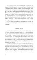 Гончие Лилит — фото, картинка — 6